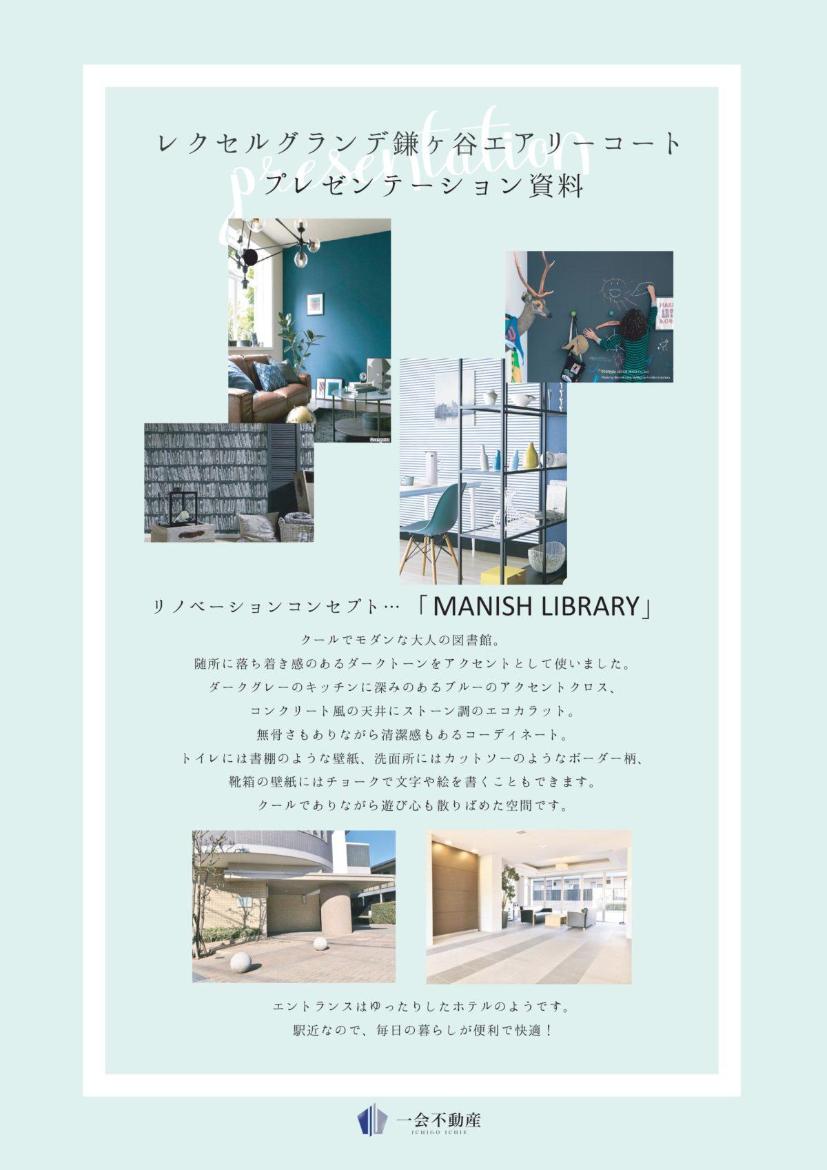 レクセルグランデ鎌ケ谷エアリーコート(9)