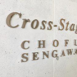クロステージ調布仙川(16)