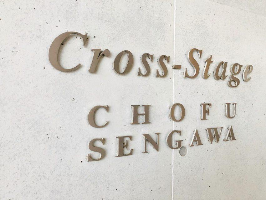 クロステージ調布仙川(15)