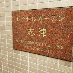 レクセルガーデン志津(6)
