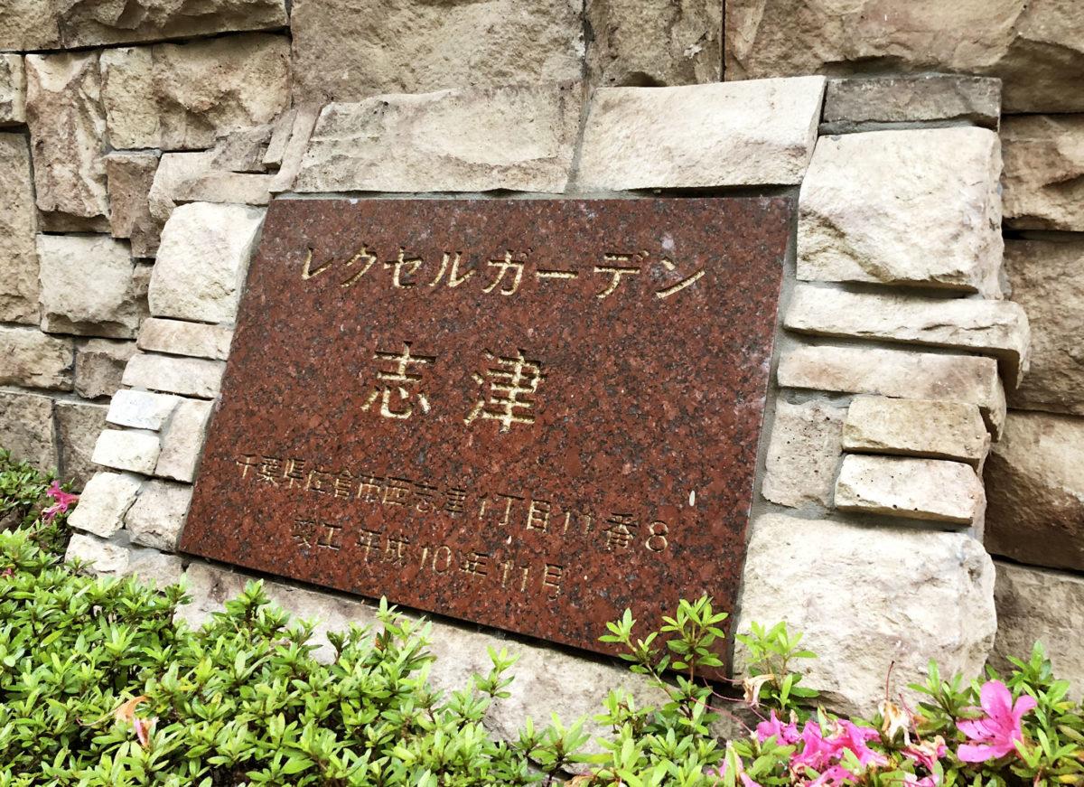 レクセルガーデン志津(3)