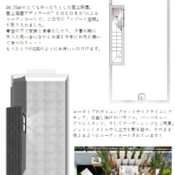 板橋区徳丸新築戸建(37)