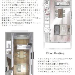 板橋区徳丸新築戸建(35)
