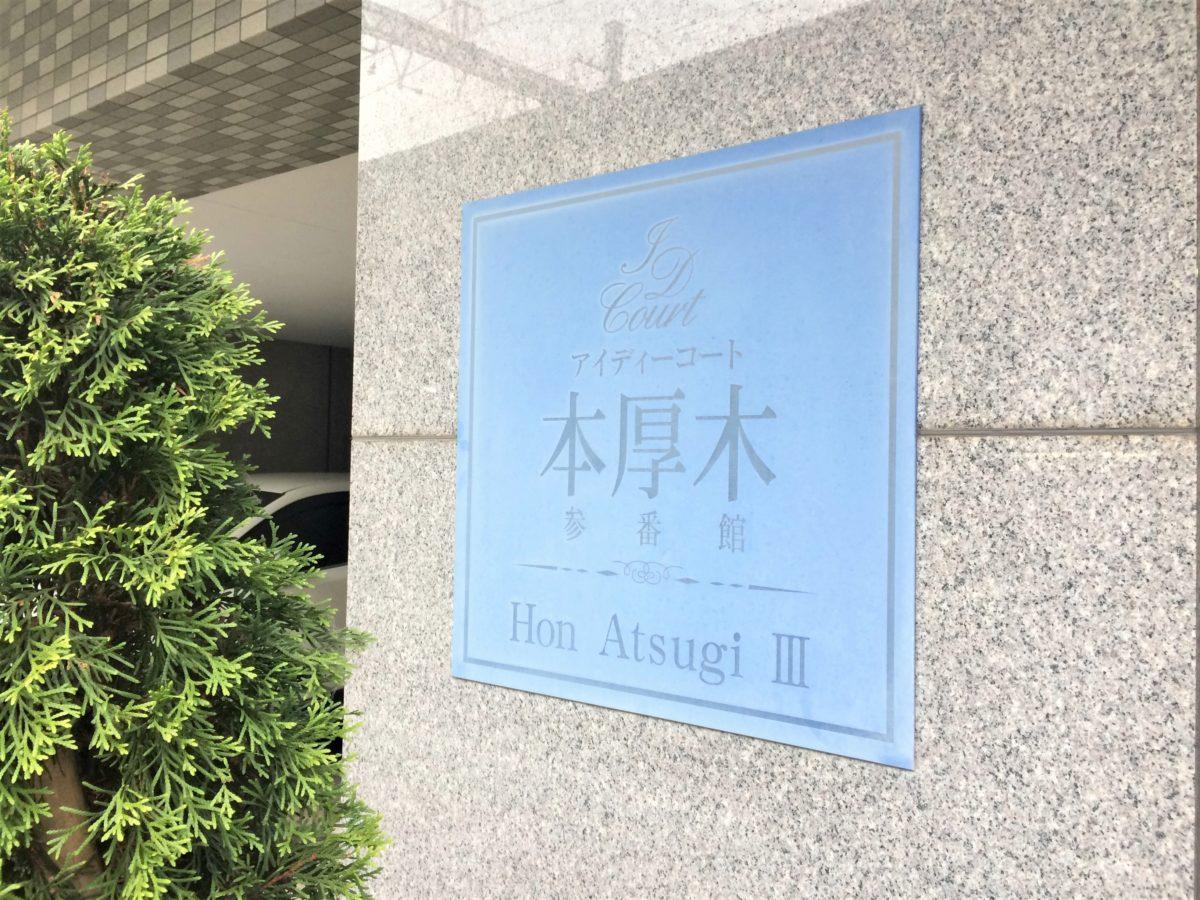 アイディーコート本厚木参番館(4)