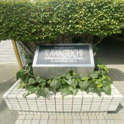 グランドメゾン川口幸町(3)