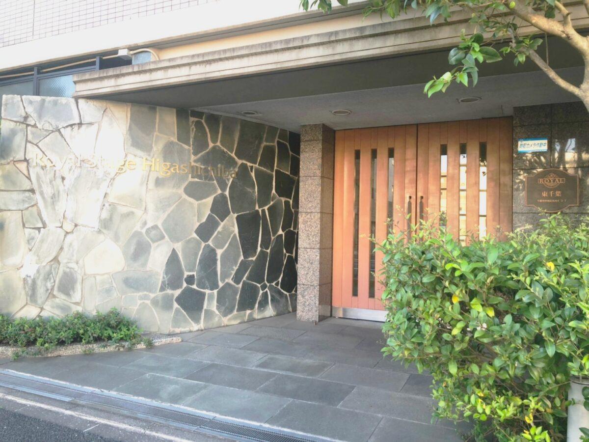 ロイヤルステージ東千葉(4)