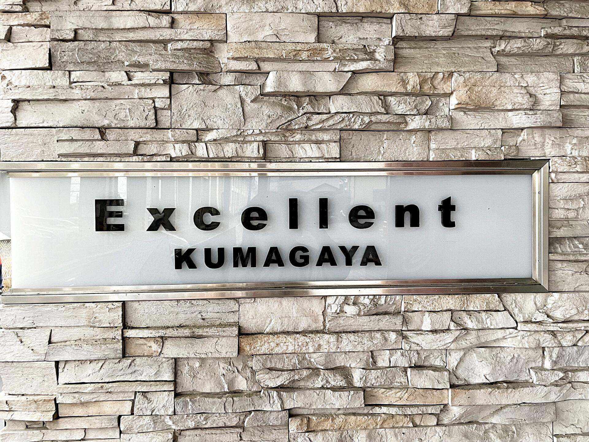 エクセレント熊谷(4)